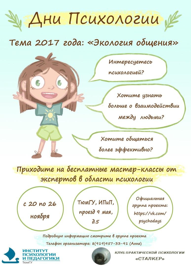 """Афиша Тюмень Дни Психологии 2018 """"Неделя из жизни человека"""""""