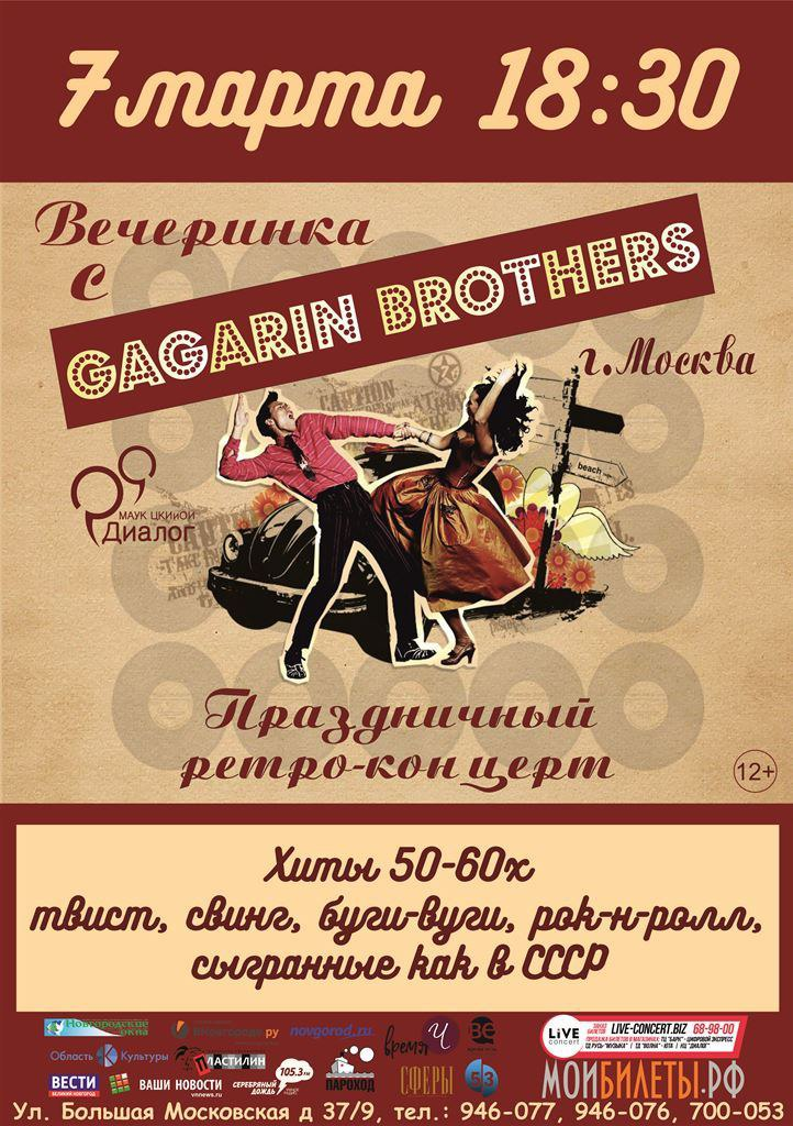 07.03 Gagarin Brothers в КЦ Диалог