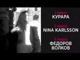 Nina Karlsson . 2 марта