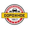 Дорожное радио Великий Новгород