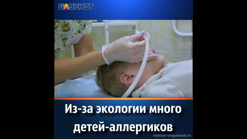 В Волгодонске из-за экологии много детей-аллергиков, - врач-оториноларинголог