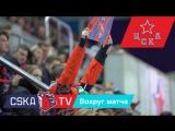 ПХК ЦСКА –ХК «Ак Барс» 3:0.Вокруг матча