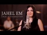 Anjelika Ramazyan (Анжелика Рамазян) - Jahel em (Джаел ем) (www.mp3erger.ru) 2018