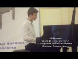 Степанов Никита Л.В.Бетховен соната фа минор op. 2 часть 1 С. Прокофьев