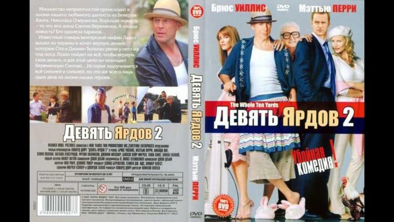 Девять ярдов 2 - Русский Трейлер (2003)