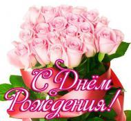 С днем рождения)))*