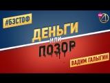 #БЭСТОФ. Деньги или Позор. Вадим Галыгин.