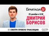 Дмитрий Борисов в Бригаде У!