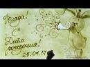 Заказать песочное шоу на день рождения и юбилей Москва видео открытка