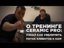Тимур Галлямов о тренинге Ceramic Pro Узнал как увеличить поток клиентов к нам в центр