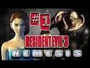 🎮 Resident Evil 3 Nemesis дуем коку пиво пьём зомбарям весь зад порвём 1 🎮