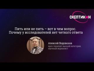 Пить или не пить (Как исследовали алкоголь) - Алексей Водовозов (Скептикон-2017)