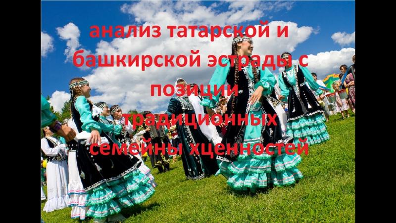 анализ татарской и башкирской эстрады с позиции традиционных семейных ценностей