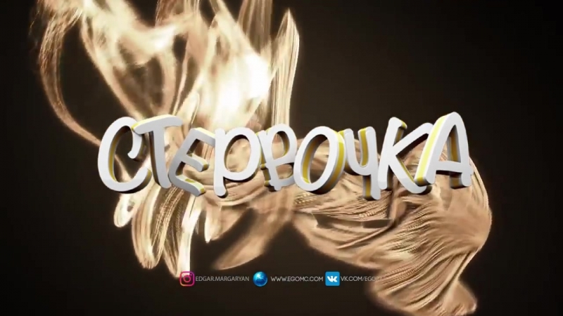 ЭGO - Стервочка (Лютый Кайф 2017)