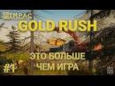 Gold Rush The Game | 1 | Попытаем удачу?