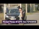 Розыгрыш Игоря Ласточкина   Вечерний Киев 2017