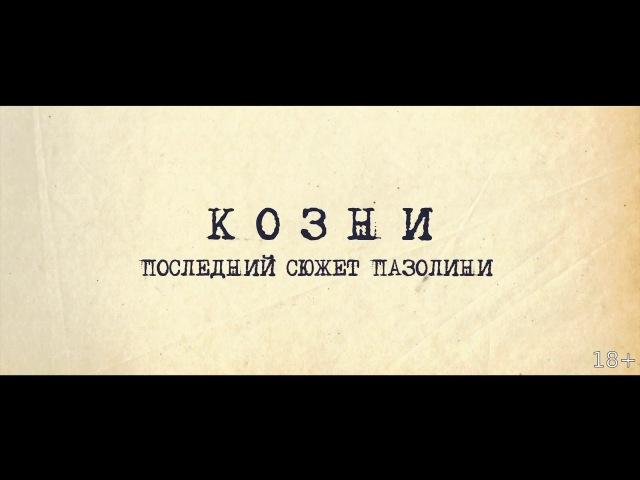 Козни. Последний сюжет Пазолини - Full Hd трейлер на русском (2017)