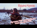 РПГ и Марьяна Наумова
