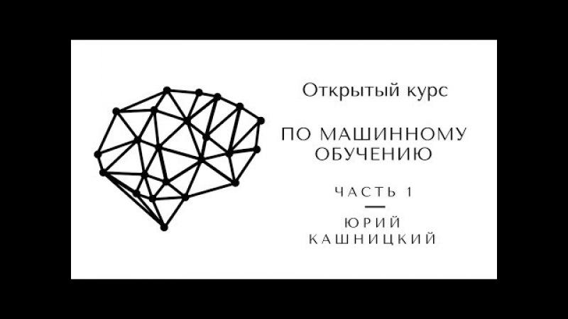 Лекция 1. Pandas. Открытый курс OpenDataScience и Mail.ru Group по машинному обучению
