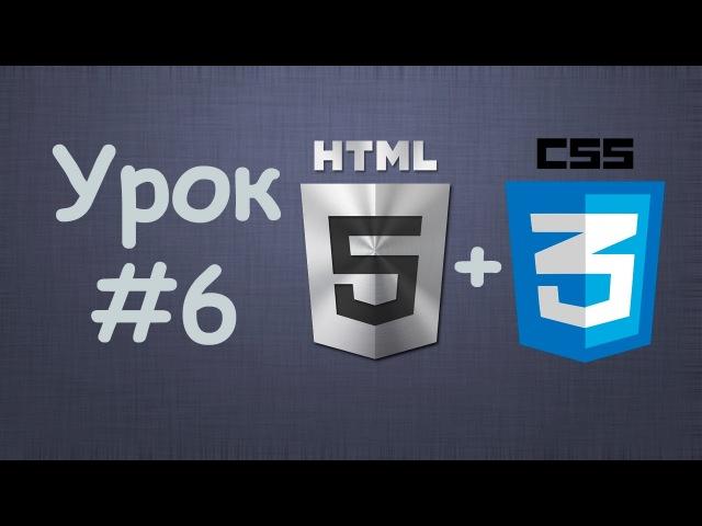 Создаем сайт на HTML5 CSS3   Урок №6 - Центральная панель блоки статьей внизу сайта