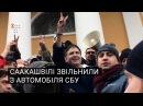 Прихильники Саакашвілі звільнили його з автомобіля СБУ < HromadskeTV>