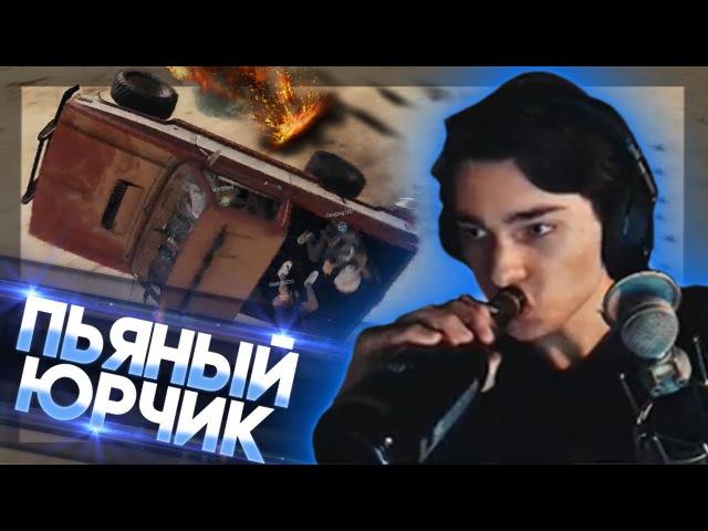 YOURANUS | Пьяный Юрчик Покоряет Новые Вершины | Dolphey