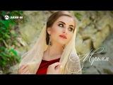 Алла Бойченко - Марьям | Премьера клипа 2017