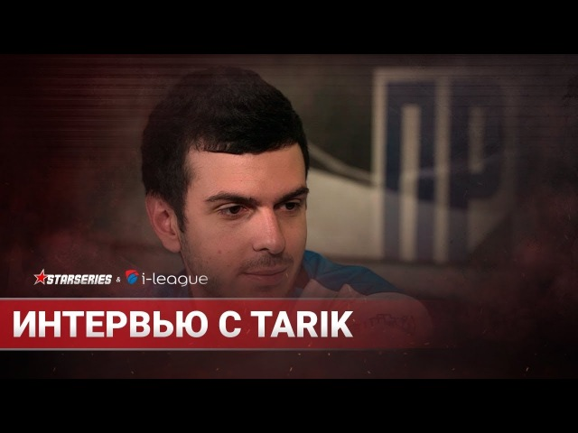 Tarik о победе на ELEAGUE Major и подготовке к StarSeries i League CS GO Season 4