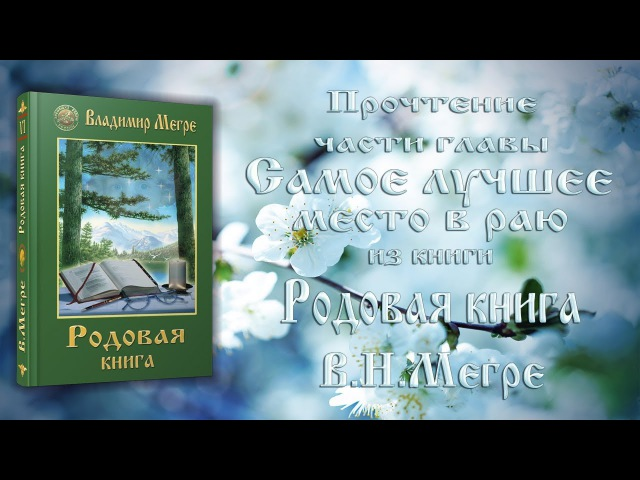 Самое лучшее место в раю притча Анастасии