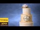 Как сделать Свадебный 3 х ярусный Торт. Полное видео - ПОСТАРАЙСЯ НЕ ЗАЛИПНУТЬ ✧ ГОТОВИМ ДОМА