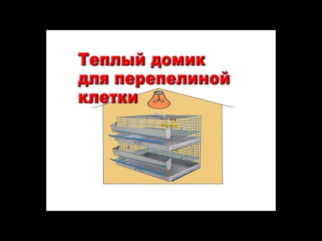 Теплый домик для перепелиной клетки