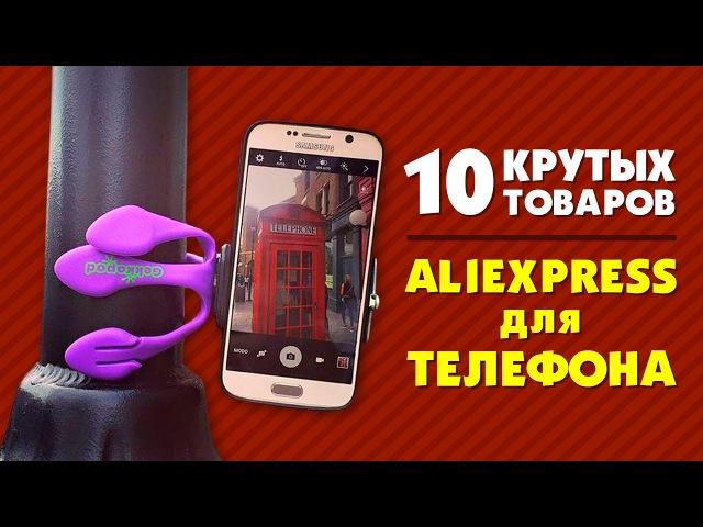 Купить смартфон в алиэкспресс недорогой но хороший отзывы