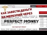 Регистрация на МЕРКУРИИ и PERFECT MONEY. Как завести деньги на Меркурий.