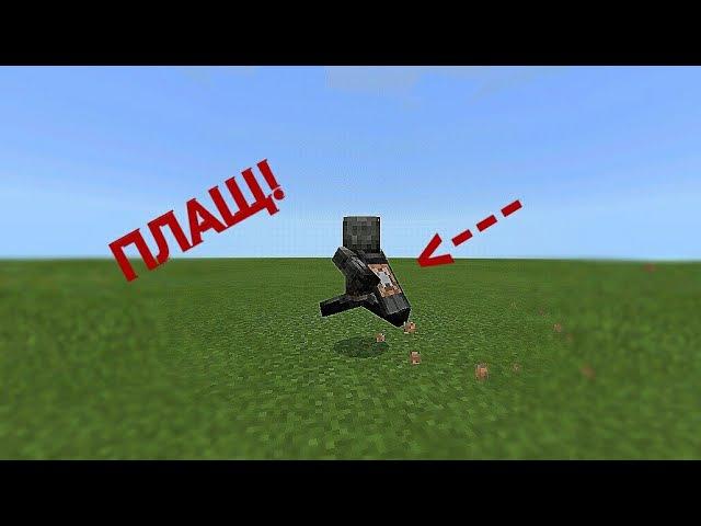 Как получить плащ в Minecraft PE 1.2.8.0.