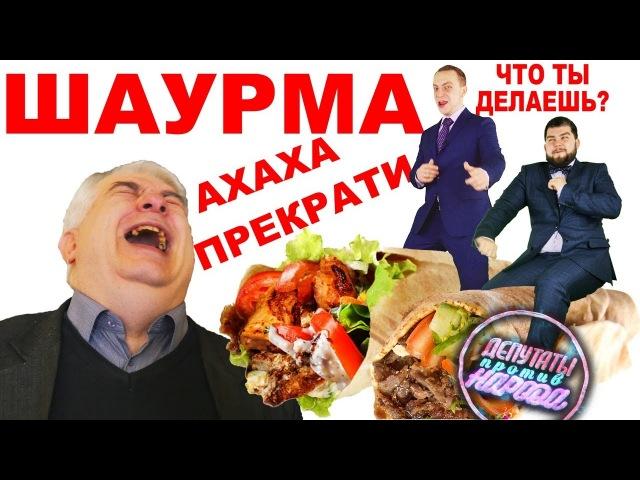 О медицине, количестве депутатов в раде и фаст-фуде! Депутаты против народа3
