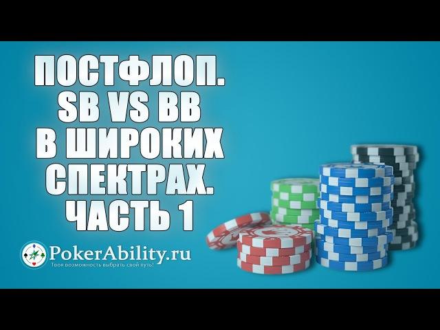 Покер обучение | Постфлоп. SB vs BB в широких спектрах. Часть 1