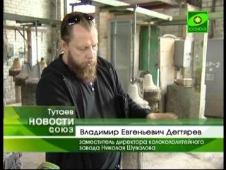 В городе Тутаево отлит тысячепудовый колокол