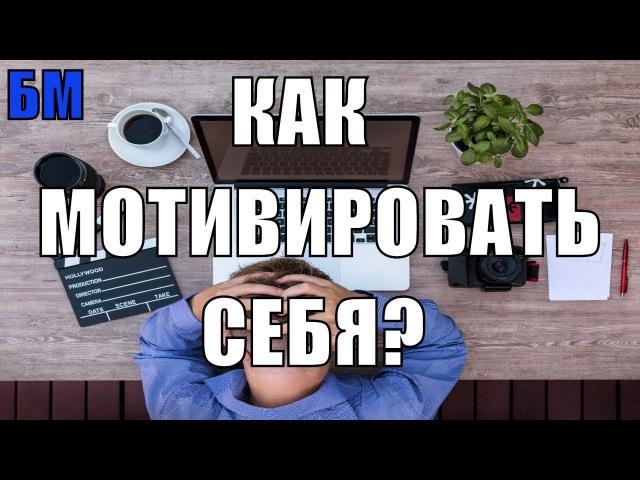 Как мотивировать себя? ► Алексей Воронин о мотивации в бизнесе ► БИЗНЕС МОЛОДОС...
