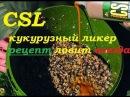 CSl Corn Steep liquor кукурузный ликер для рыбалки простой рецепт