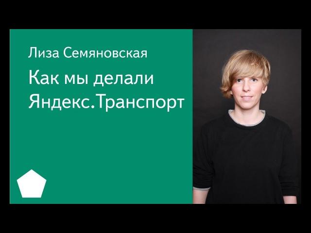012. Школа менеджмента — Как мы делали Яндекс.Транспорт. Лиза Семяновская