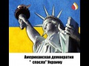 Американская демократия спасла Украину