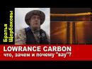 LOWRANCE CARBON что зачем и почему ВАУ Братья Щербаковы
