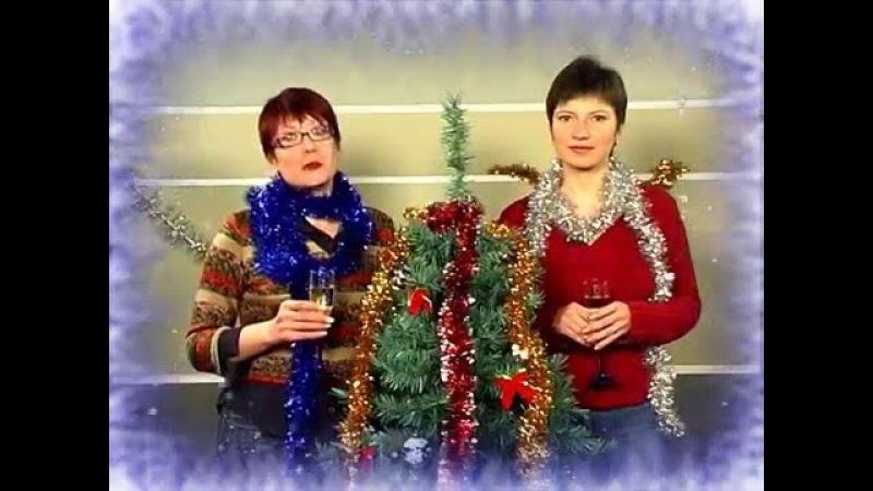 Новогоднее поздравление от А/ТВК 2008 г. Автор Игорь Жуков