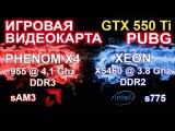 Intel vs AMD кто кого? Видеокарта GTX 550 ti + PUBG