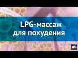LPG массаж на аппарате Cellu M6 Keymodule m6 i2
