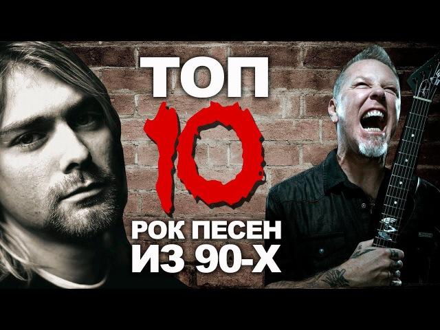 ТОП 10 РОК песен из 90-х