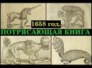 Потрясающая Книга Тартария страна обезьян