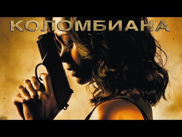 Коломбиана / Colombiana (2011) | Франция | боевик триллер драма криминал
