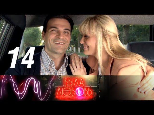 Была любовь 14 серия (2010) HD 1080p