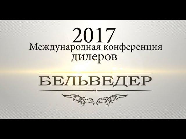 Международная конференция дилеров Бельведер 2017